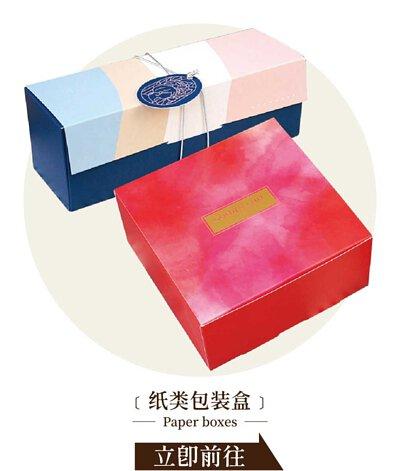 纸类包装盒 烘焙乐工坊 马来西亚