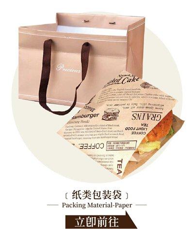 纸类包装袋 烘焙乐工坊 马来西亚