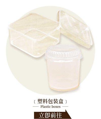 塑料包装盒 烘焙乐工坊 马来西亚