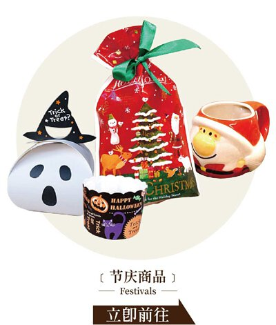节庆包装品 烘焙乐工坊 马来西亚 圣诞节 万圣节 中秋节