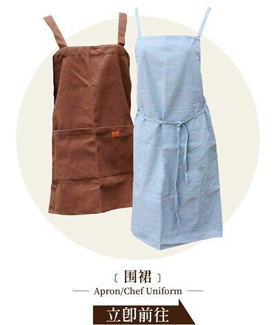 围裙 烘焙乐工坊 马来西亚