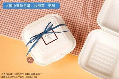 简易盒 点心盒 饼干盒 纸盒 纸浆盒 汉堡盒 甜点盒