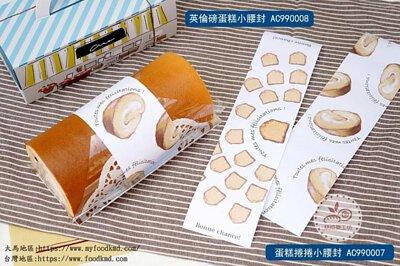 卷蛋糕盒 纸封条 包装纸 蛋糕装饰