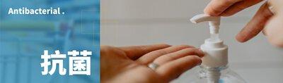 鎢巴拉-奈米鋅離子抗菌