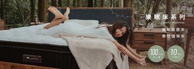 床墊,樂眠床,獨立筒床