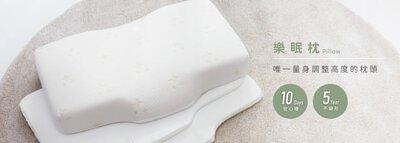 護頸枕,枕頭,樂眠枕,工學枕