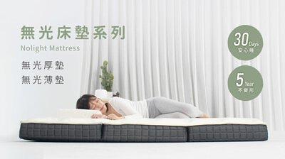 床墊,折疊床,無光床,薄墊