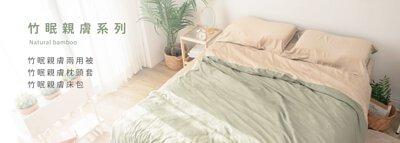 兩用被,枕套,床包