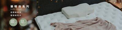 樂眠床,慵懶床,撐腰床