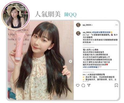 陳QQ 水漾髮鍵修護護髮霜推薦