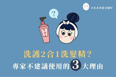 洗護2合1洗髮精到底好不好用?專家告訴你3大不建議使用的理由