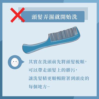 把頭髪弄濕後,最好利用梳子將頭髮梳順,將這些灰塵髒污帶走,如果沒有梳子,也盡量以手指先梳開髮絲,並輕輕搓洗頭皮。