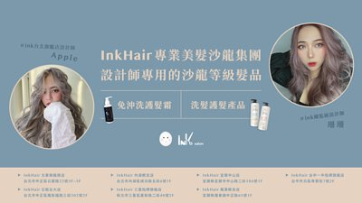 InkHair專業美髮沙龍集團,設計師專用的沙龍等級髮品