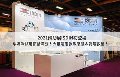 isdin-2021台北婦幼展