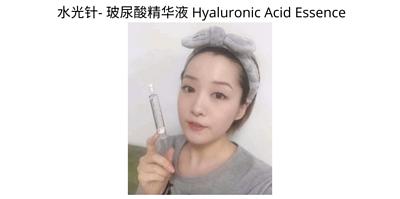 水光针- 玻尿酸精华液Hyaluronic Acid Essence