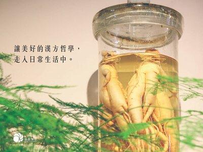 登義漢方_讓美好的漢方哲學,走入日常生活中。