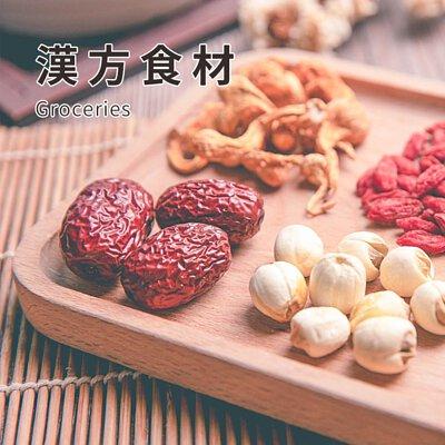 登義漢方_漢方食材系列