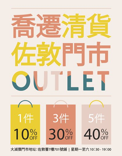 May's喬遷清貨大減價Crazy Outlet