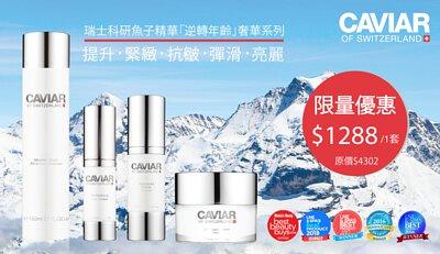 caviar of Switzerland offer eye cream regeneration micellar water