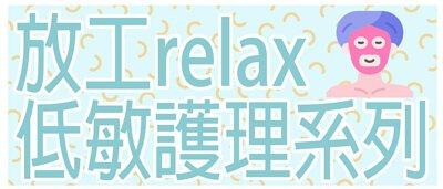 放工relax低敏護理系列