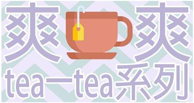 爽爽tea一tea系列