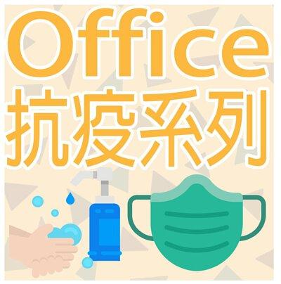 Office 抗疫系列