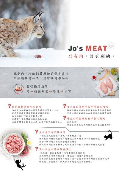 就是肉寵物生食