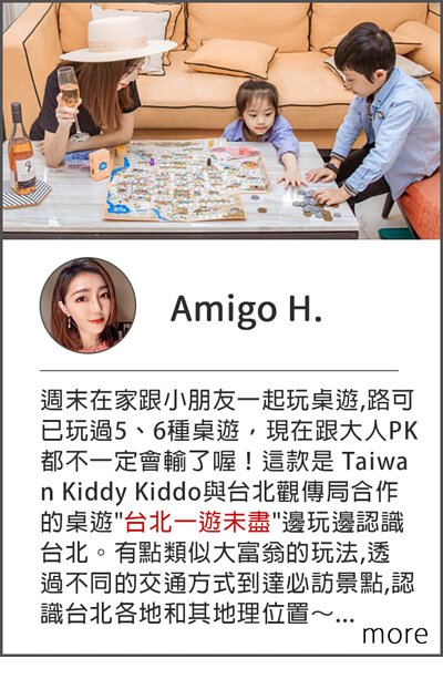 【kiddy kiddo親子桌遊】部落客分享