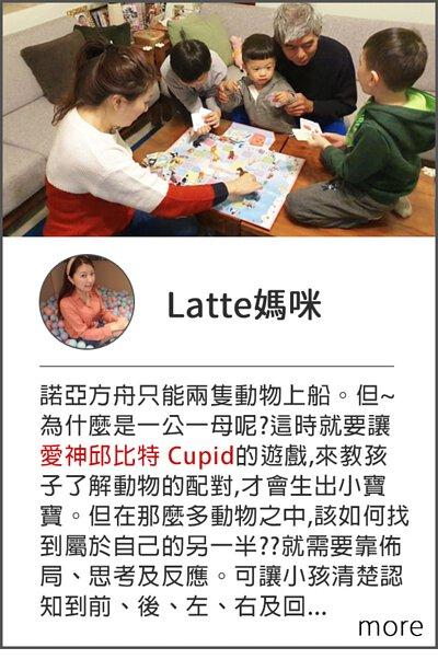 【kiddy kiddo親子桌遊】部落客推薦