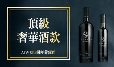Anvers陳年葡萄酒-頂級奢華葡萄酒