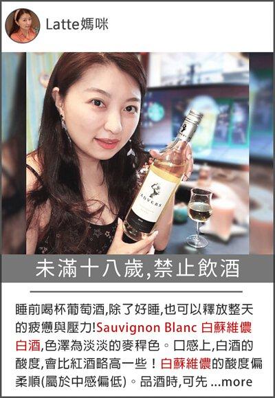 AnversAnvers陳年葡萄酒-白蘇維儂-分享推薦