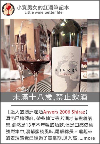 Anvers陳年葡萄酒-小資男女的紅酒筆記本分享推薦