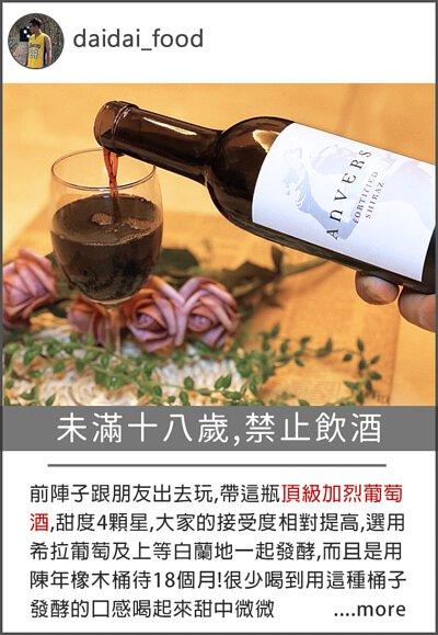 @daidai_food分享推薦Anvers 頂級加烈葡萄酒