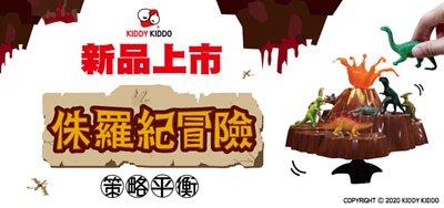 kiddy kiddo綺迪樂-新品上市 侏羅紀冒險