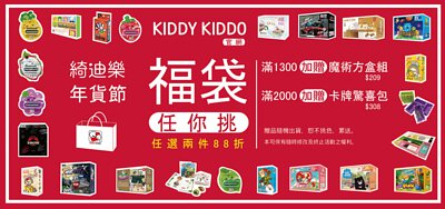 kiddykiddo綺迪樂-2021年貨節任選2件88折