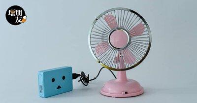 外出不怕沒電,小古復古風扇也能使用行動電源