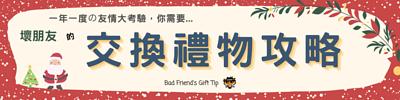聖誕節到了,交換禮物想不到要送什麼嗎?壞朋友交換禮物攻略讓你友情100分