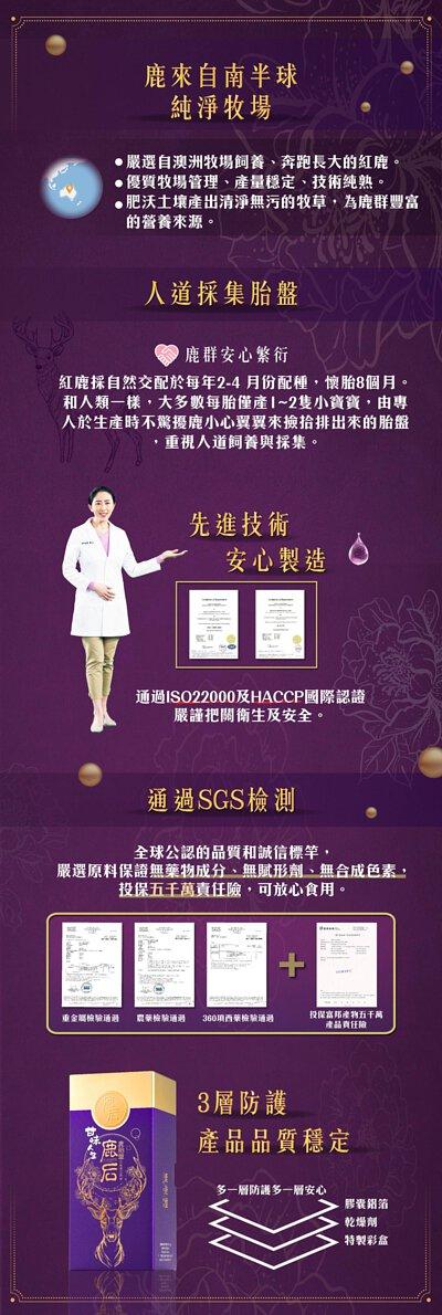 鹿后鹿胎盤活性漢方精粹來源純淨人道採集胎盤通過SGS認證品質穩定