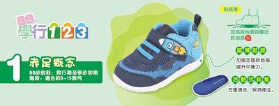 Dr. Kong 健康鞋  - 步前鞋