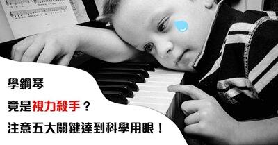 學鋼琴竟是視力殺手?注意五大關鍵達到科學用眼!