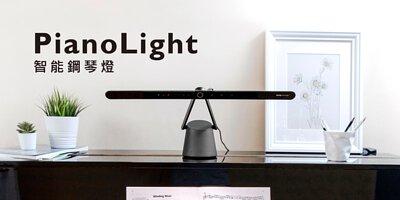 PianoLight智能鋼琴燈