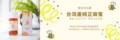蜂蜜,教授蜂蜜,台灣蜂蜜