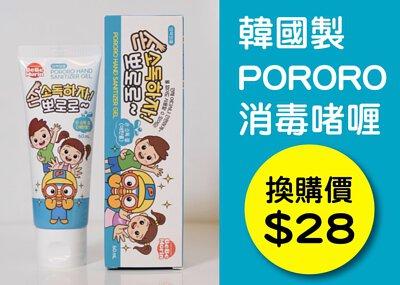 $28優惠價換購韓國製PORORO消毒啫喱