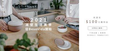 矽膠餐具品牌, Besovida