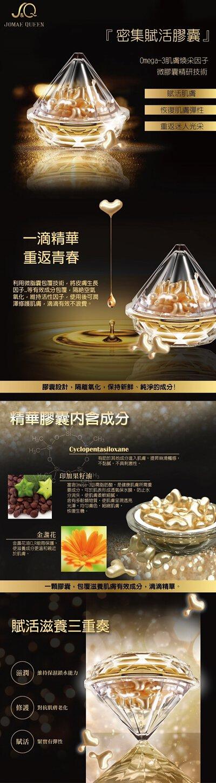 賦活膠囊-保濕油-精華油