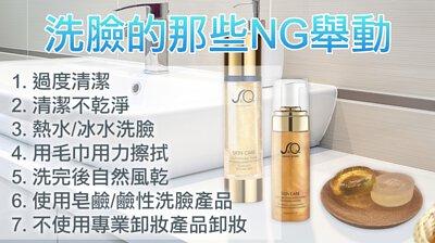 洗臉-NG
