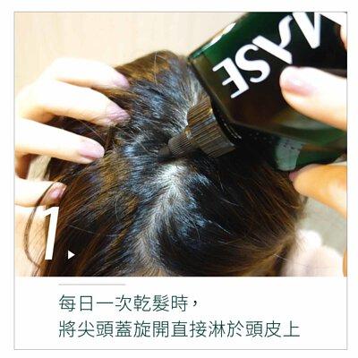 步驟一乾髮淋上淨化液