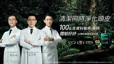 清潔同時淨化頭皮百位醫師藥師體驗好評捷利爾頭皮淨化液