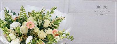 白玫瑰畢業花束