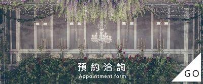 婚禮預約洽詢